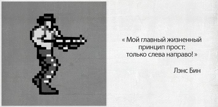 Правила игры: Лэнс «Скорпион» Бин - Изображение 2
