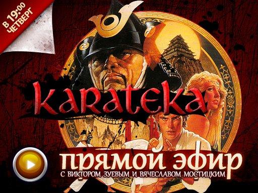 Прямая трансляция - Karateka - Изображение 1