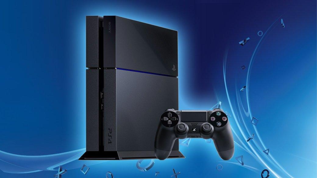 В США Sony снизит стоимость стандартной модели PlayStation 4 на $50 - Изображение 1