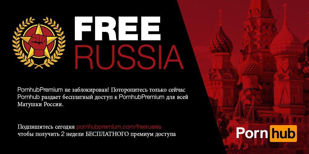 PornHub подарил всем россиянам неделю Premium-доступа - Изображение 1