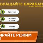Скриншот Вращайте барабан – Изображение 1