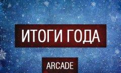 Итоги 2011 Года: Лучшая аркадная игра