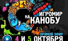 Игромир 2012 в прямом эфире на Канобу