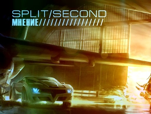 Split/Second: Velocity. Мнение.