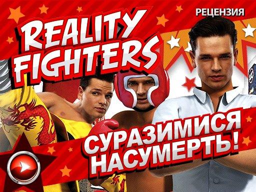 Reality Fighters. Рецензия