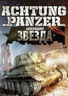 """Achtung Panzer: Операция """"Звезда"""""""