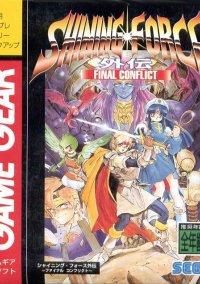 Shining Force 3 Final Conflict – фото обложки игры