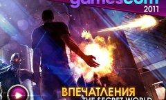 Дневники GamesCom-2011. The Secret World