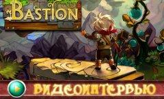 Bastion. Видеоинтервью