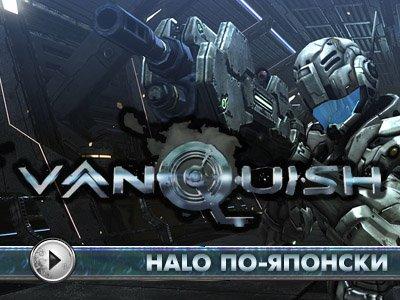 Vanquish. Видеоинтервью