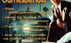 GamesBlender №4. Видеодайджест игрового мира