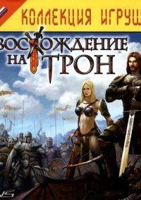 Восхождение на трон – фото обложки игры