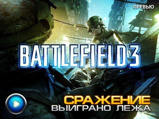 Battlefield 3. Видеопревью
