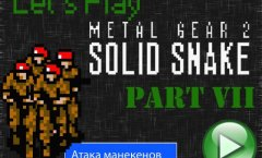 Lets Play Metal Gear 2. Часть 7
