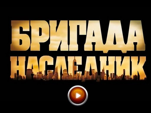 Бригада: Наследник - в кинотеатрах России с 29 ноября