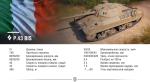 В World of Tanks появилась итальянская ветка танков с механизмом дозаряжания . - Изображение 8
