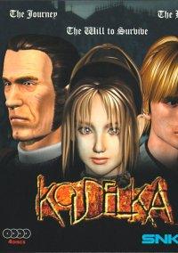 Koudelka – фото обложки игры