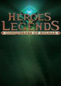 Heroes & legends: conquerors of kolhar – фото обложки игры