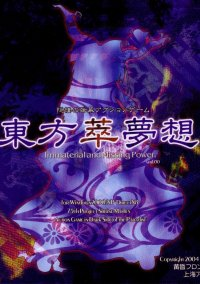 Touhou 07.5 - Immaterial and Missing Power – фото обложки игры