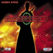 Sudden Strike – фото обложки игры