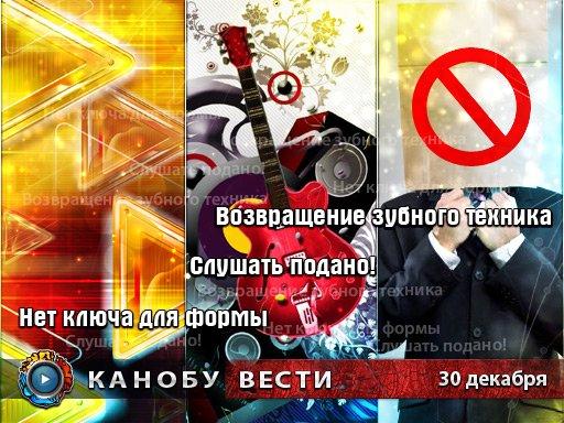 Канобу-вести (30.12.2010)