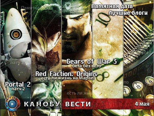 Канобу-вести (04.05.2011)