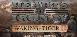 Hearts of Iron IV: Waking the Tiger. Подробности обновления