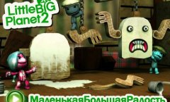 LittleBigPlanet 2. Видеорецензия