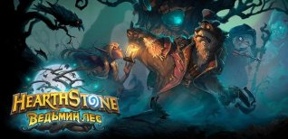 Hearthstone: The Witchwood. Тизер-трейлер
