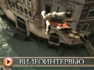 Assassins' Creed 2. Видеоинтервью