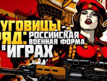 СПЕЦ: Российская военная форма в видеоиграх