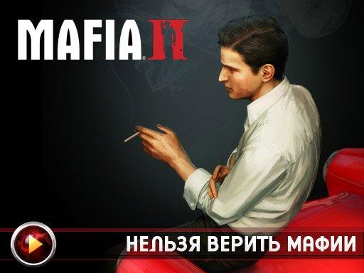 Mafia 2. Видеорецензия