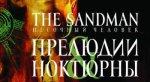 «Классика Vertigo»: «Песочный человек»— мистический мир снов отлегендарного Нила Геймана. - Изображение 9