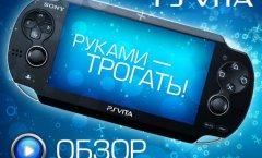 PS Vita. Обзор