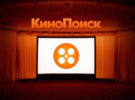 Что выйдет на«КиноПоиске HD» в2020 году
