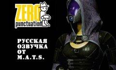 [Zero Punctuation] Mass Effect. Reviews [RUS DUB]