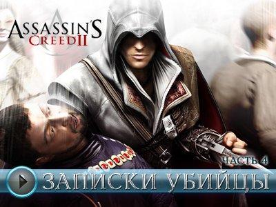 Assassin's Creed 2. Дневники разработчиков, часть 4