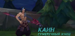 League of Legends. Обзор чемпиона: Каин