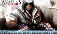 Assassin's Creed 2. Дневники разработчиков, часть 4