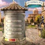 Скриншот Из первых рук. Затерянные в Риме – Изображение 5