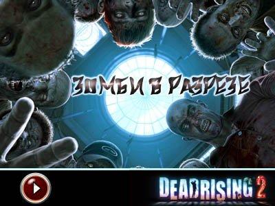 Dead Rising 2. Видеоинтервью