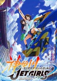 Kandagawa Jet Girls – фото обложки игры