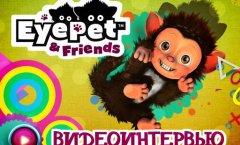 Eyepet & Friends. Интервью