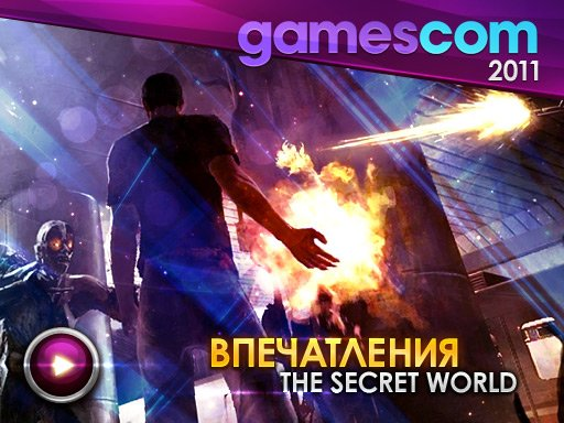 Дневники GamesCom-2011. The Secret World