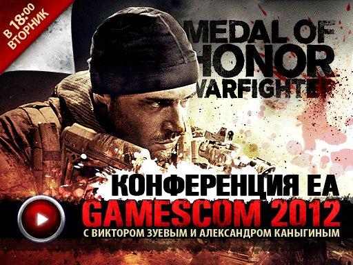 Пресс-конференция Electronic Arts с Gamescom 2012