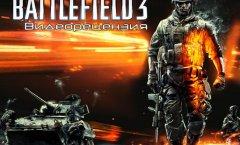 Battlefield 3. Моё мнение об игре.