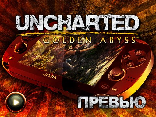 Uncharted: Golden Abyss. Видеопревью