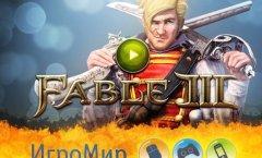 Fable III. Видеоинтервью
