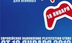 PlayStation Store Для Ленивых - 18 Января 2012