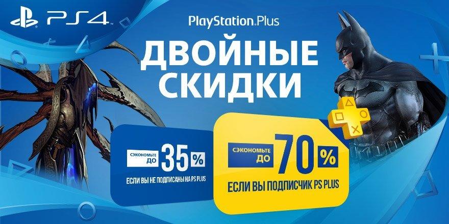 Гайд по внезапной распродаже в PlayStation Store [обновлено] | Канобу - Изображение 2370